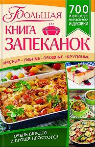 Евгения Богуславская -Большая книга запеканок. Мясные, рыбные, овощные, крупяные. 700 рецептов для духовки и микроволновки