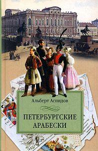 Альберт Аспидов - Петербургские арабески