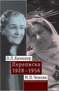 Ольга Книппер-Чехова -О.Л. Книппер – М.П. Чехова. Переписка. Том 2: 1928–1956