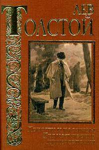 Лев Толстой - Третья русская книга для чтения