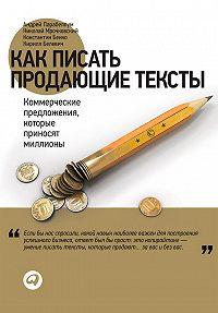 Андрей Парабеллум -Как писать продающие тексты. Коммерческие предложения, которые приносят миллионы