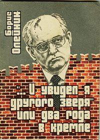 Борис Олейник - «…И я увидел другого зверя», или два года в Кремле