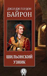 Джордж Байрон -Шильонский узник