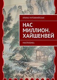 Ирина Мутовчийская - Нас миллион. Хайшенвей