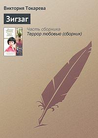 Виктория Токарева -Зигзаг