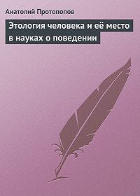 Анатолий Протопопов -Этология человека и её место в науках о поведении