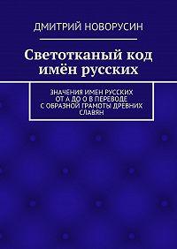 Дмитрий Новорусин - Светотканый код имён русских