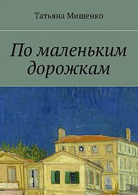 Татьяна Мищенко - Помаленьким дорожкам