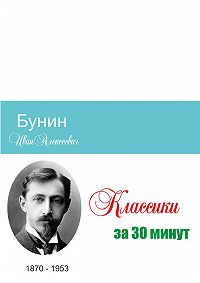 Татьяна Беленькая -Бунин за 30 минут