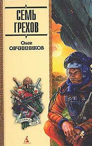 Олег Овчинников -Мир без любви