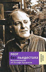 Людмила Штерн -Поэт без пьедестала. Воспоминания об Иосифе Бродском