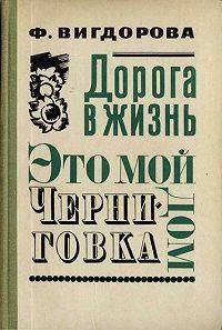Фрида Вигдорова -Это мой дом