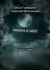 Надежда Мельникова -Письма кнебу. Сборник стихов