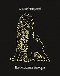 Антонио Менегетти -Психология лидера