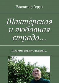 Владимир Герун -Шахтёрская илюбовная страда… Дорогами Воркуты илюбви…