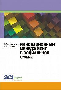 Алла Семенова -Инновационный менеджмент в социальной сфере. Учебно-методическое пособие