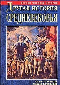 Дмитрий Калюжный -Другая история Средневековья. От древности до Возрождения