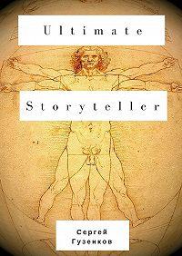Сергей Гузенков -Ultimate Storyteller