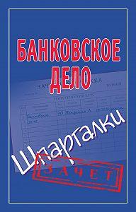 Мария Кановская -Банковское дело. Шпаргалки