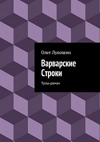 Олег Лукошин -Варварские Строки