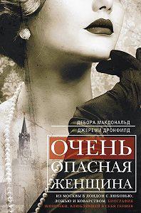 Дебора Макдональд -Очень опасная женщина. Из Москвы в Лондон с любовью, ложью и коварством: биография шпионки, влюблявшей в себя гениев