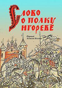 Неустановленный автор - Слово ополку Игореве