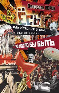 Вячеслав Ворон -Ёсь, или История о том, как не было, но могло бы быть