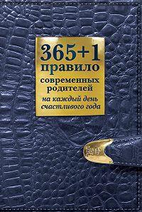 Ольга Ивановна Маховская -365 + 1 правило современных родителей на каждый день счастливого года