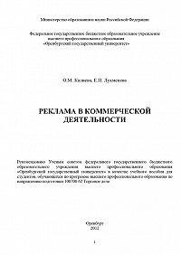 Ольга Калиева, Елена Лухменева - Реклама в коммерческой деятельности