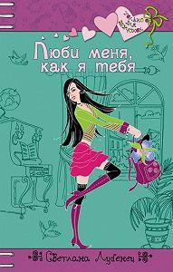 Светлана Лубенец -Люби меня, как я тебя