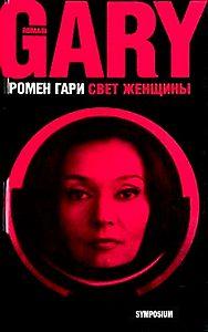 Ромен Гари -Свет женщины