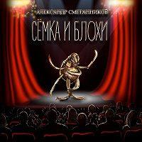 Александр Сметанников -Сёмка и блохи