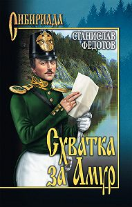 Станислав Федотов -Схватка за Амур