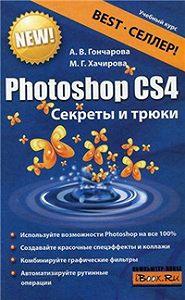 Алина Гончарова -Photoshop CS4. Секреты и трюки