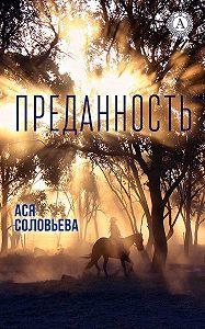 Ася Соловьева -Преданность