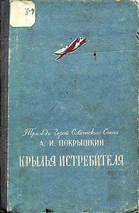 Александр Покрышкин -Крылья истребителя
