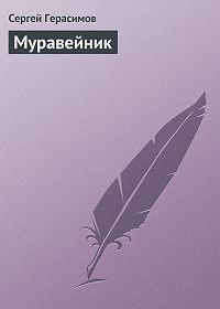 Сергей Герасимов - Муравейник