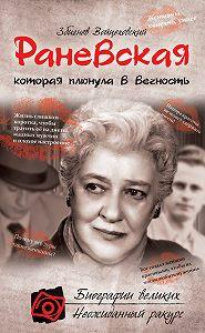 Збигнев Войцеховский -Раневская, которая плюнула в вечность