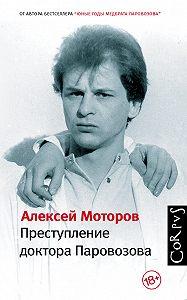 Алексей Маркович Моторов -Преступление доктора Паровозова