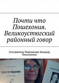 Зинаида Рядовикова -Почти что Пошехония. Великоустюгский районный говор
