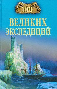 Рудольф Баландин - 100 великих экспедиций