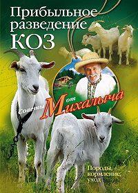 Николай Звонарев -Прибыльное разведение коз. Породы, кормление, уход