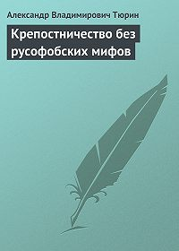 Александр Тюрин -Крепостничество без русофобских мифов