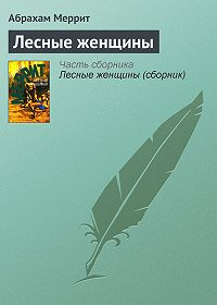 Абрахам Меррит -Лесные женщины