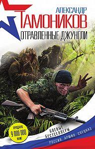 Александр Тамоников -Отравленные джунгли
