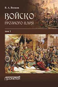 Владимир Волков -Войско грозного царя. Том 1