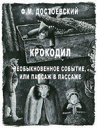 Федор Достоевский -Крокодил. Необыкновенное событие или пассаж в пассаже