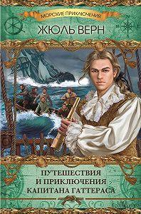Жюль Верн -Путешествия и приключения капитана Гаттераса