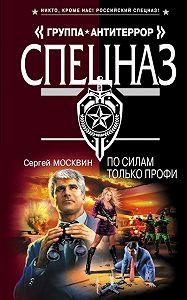 Сергей Москвин -По силам только профи