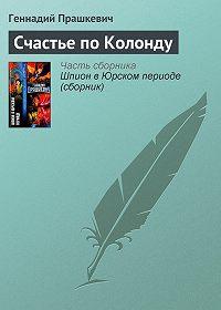 Геннадий Прашкевич -Счастье по Колонду